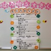 教室の飾り付け1