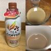 【WONDA】ティーコーヒー(TEA COFFEE) これは誤解をまねく商品名だろう!甘さたっぷり牛乳飲料<コーヒー+紅茶風味>が正しい