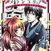 明治メランコリア(2) (BE・LOVEコミックス) / リカチ (asin:B00TWYNKKW)