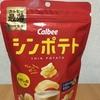 新食感⁈カルビー最薄!『新ポテト うすしお味』を食べてみた!