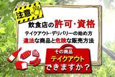 【飲食店の許可・資格】テイクアウト・デリバリーの注意点!違法な商品と販売場所