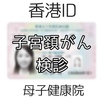 香港IDで政府の子宮頸癌検診をしました!予約方法と流れ