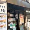 【立川】煮干しらーめん 青樹: ぼってりとしたドロ系煮干しラーメンは意外や意外にクドくない (281杯目)