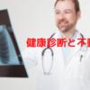健康診断と不動産投資