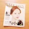 韓国アパレルブランドで有名なIMVELYの美容ライン「VELYVELY 毛穴小マスクパック」使用レビュー