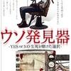映画感想:「ウソ発見器 -YES or NO 生死を賭けた選択-」(35点/サスペンス)