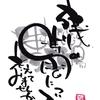 【石狩市のコーチング】コーチングカフェ『夢超場』 閉店前の一言❕Vo179『タイムリミット?Σ ゚Д゚≡( /)/エェッ❗』