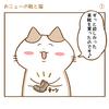 【4コマ猫漫画】おニューの靴と猫