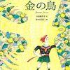 今日の一冊「金の鳥」 第25回日本絵本賞作品