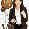 【VR】act.1 白い部屋 〜あなたのそばへ〜 木嶋ゆり 流出動画