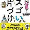 【新刊】サクサク整頓する方法が丸わかり 菅原洋平のスゴい片づけ