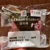 セブンプレミアム 北海道産小豆使用のつぶあんの道明寺 食べてみました