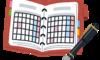2020年の手帳を購入 ~無職のウツ主夫が、手帳に記していること~