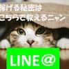 公式LINE(旧LINE@) 引きこもりからでも稼げる方法