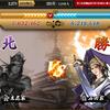 第五回 石田家 近江国の合戦