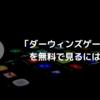 「ダーウィンズゲーム」無料でアニメ版のフル動画を見るには?あらすじも紹介!