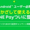 (Androidスマホユーザ限定)超簡単!LINE PayをGooglePay(QUICPay)に登録で1000ポイントゲット(12/31まで)