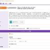 イベントページ作成 9/23 上位禁止全国ダブル仲間大会開催