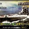 蒼焔の艦隊【重巡:ザラ】要塞制圧戦特効サルベージ。