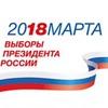 大統領選2018