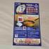 【クローズド懸賞】丸美屋 究極の麻婆米×金色のフライパンプレゼント