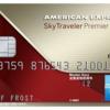 スカイ・トラベラー・プレミア・カードを1年間使ってみた感想