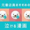 泣ける漫画おすすめベスト8を元書店員が激推しするよ!(完結巻/少年/少女)