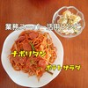 業務スーパー活用レシピ