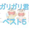 ガリガリ君ベスト5(☆)