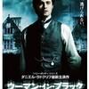 映画感想「ウーマン・イン・ブラック 亡霊の館」(60点/オカルト)