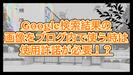 【Google】検索結果のスクリーンショットをブログに載せるには使用許諾が必要!?
