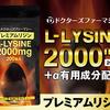 亜鉛、リジンは健康に過ごす大切サプリメント