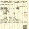 さぬきエクスプレス福岡号 高速バス乗車券(2)