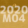月報 2020M04