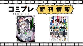 【新刊情報】9月29日はヒーローズ&わいるどヒーローズコミックス発売日!!