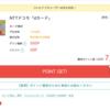 年会費無料のNTTドコモ d カード発行で7000円、さらにキャンペーン利用で9000円分のIDキャッシュバックで総額16000円!?