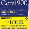 単語帳で迷ったらコレ使え、一石五鳥の英単語!~速読速聴・英単語Core1900~