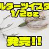 【イマカツ】アラバマな様に誘えるスピナベの未出荷ウェイト「ヘルターツイスター1/2oz」発売!