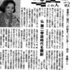 浅井香織「音楽の<現代>が始まったとき」(中公新書)