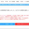 【仕様変更】21.9.08 決済機能関連