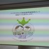 パパママ再婚応援プロジェクト 横浜東横みなとみらいの結婚相談所 織縁