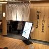 【ルクア大阪地下】新しく出来たラーメン屋さん、『銀座 篝』を食す
