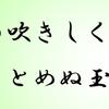 """小倉百人一首 歌三十七番 """"白露に風の吹きしく秋の野は"""""""