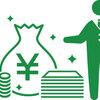 世帯別平均貯蓄1,820万円のカラクリ「みんなそんなに持ってるの?」の感想