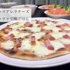 モッツアレラチーズ増し増しピッツァで晩ごはん