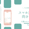 【Twitter for Android】スマホ差別と向き合う|iPhone入手方法