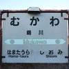 変わりゆく北海道の鉄路を記録する旅 3日目⑤ 存廃に揺れる日高本線に乗る