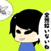 【4コマ】蚊