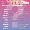【イベントレポート】(ネタバレ有り)2020年10月10日(土)演劇女子部「アラビヨーンズナイト」観劇