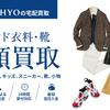 買取ならKOMEHYO(コメ兵)宅配買取は送料キャンセル料無料です。